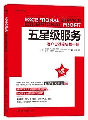 五星级服务:客户忠诚度实操手册.pdf
