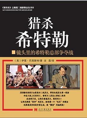《看历史》之视觉二战影像志丛书:猎杀希特勒.pdf