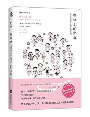 热锅上的家庭:家庭问题背后的心理真相.pdf