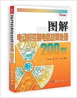 《图解电动机控制电路故障处理200例》