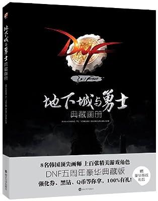 地下城与勇士典藏画册.pdf