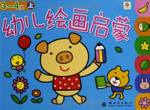 小红花·幼儿绘画启蒙(3-4岁上)