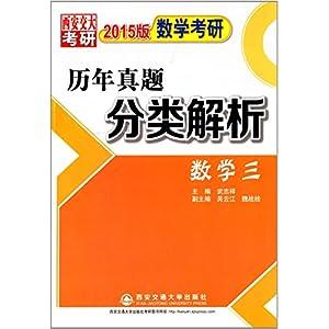 《西安交大考研·(2015)数学考研历年真题分类解析