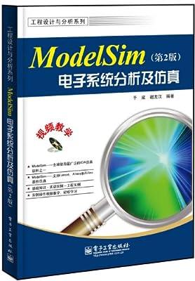 工程设计与分析系列:ModelSim电子系统分析及仿真.pdf