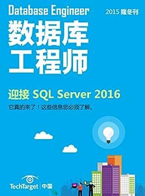 《数据库工程师》2015隆冬刊:迎接SQL Server 2016.pdf