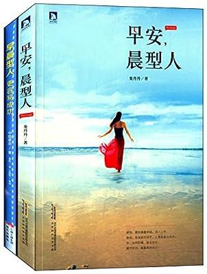 早晨型人更容易成功+早安,晨型人.pdf