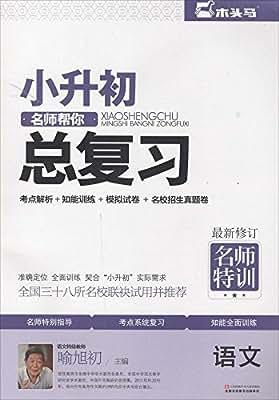 木头马 帮你总复习 小升初名师帮你总复习语文.pdf