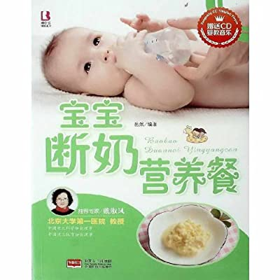 宝宝断奶营养餐.pdf