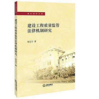 建设工程质量监管法律机制研究.pdf