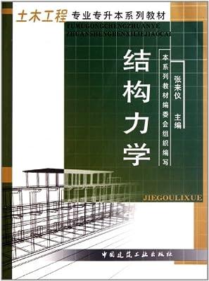 土木工程专业专升本系列教材:结构力学