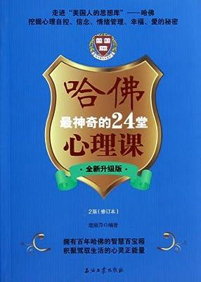 哈佛最神奇的24堂心理课.pdf