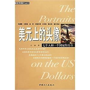 美元上的头像:七个人和一个国家的传奇 [平装]