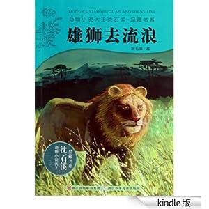 关于动物的初中作文