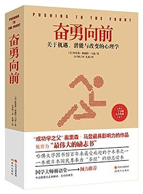 奋勇向前.pdf