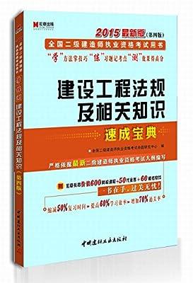 宏章出版·全国二级建造执业资格考试用书:建设工程法规及相关知识速成宝典.pdf