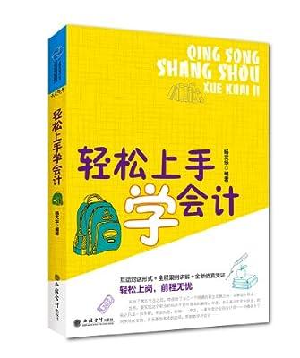轻松上手学会计.pdf