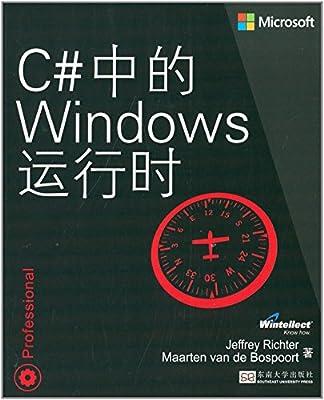 C#中的Windows运行时.pdf