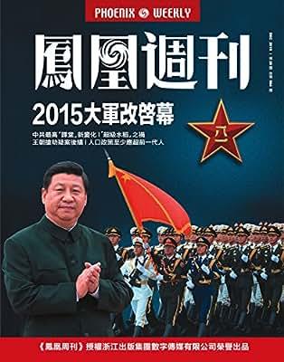 香港凤凰周刊 2015年第35期 2015大军改启幕.pdf