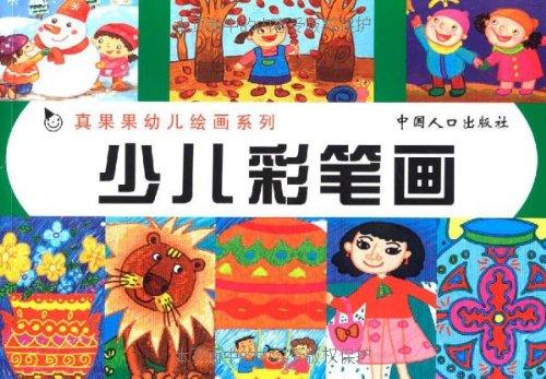 真果果幼儿绘画系列:少儿彩笔画