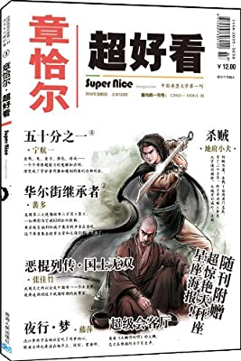 超好看2014.3月刊.pdf
