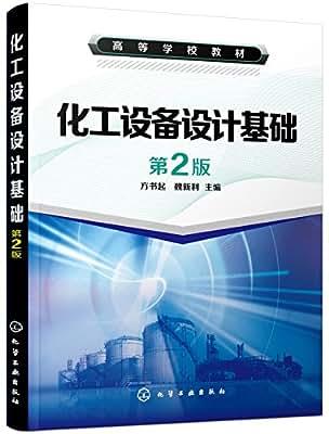 化工设备设计基础.pdf