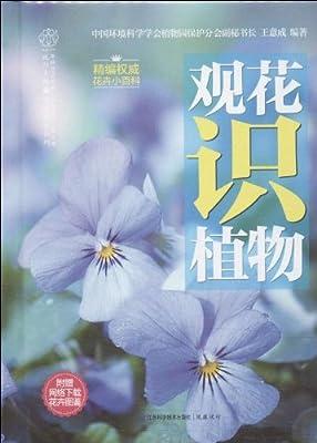 观花识植物.pdf