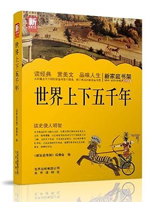 新家庭书架:世界上下五千年.pdf