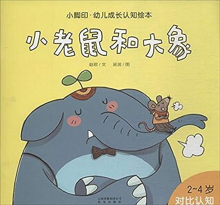 小脚印·幼儿成长认知绘本:小老鼠和大象(对比认知)(2