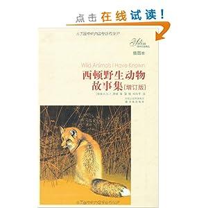 《西顿野生动物故事集(插图本)(增订版)》