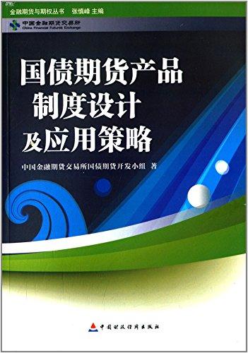 国债期货产品制度设计及应用策略