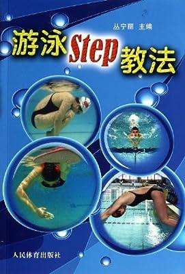 游泳step教法.pdf