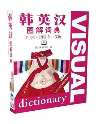 韩英汉图解词典.pdf