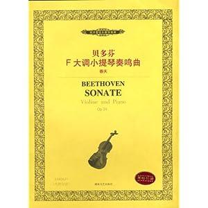 0 星 贝多芬f大调小提琴奏鸣曲:春天 很早就想要这份谱子啦!