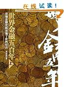 世界金融五百年(上)