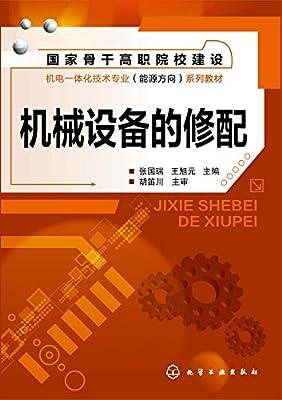 机械设备的修配.pdf