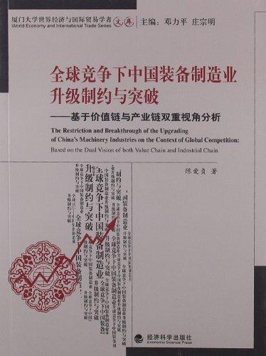 全球竞争下中国装备制造业升级制约与突破 基于价值链与产业链双重视
