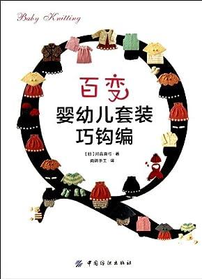 百变婴幼儿套装巧钩编.pdf