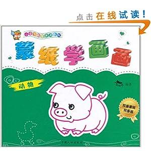 蒙纸学画画小金牛益智美术系列:动物