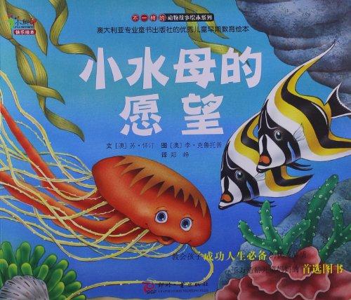 不一样的动物故事绘本系列:小水母的愿望图片