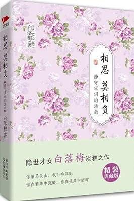 相思莫相负:静守宋词的清韵.pdf