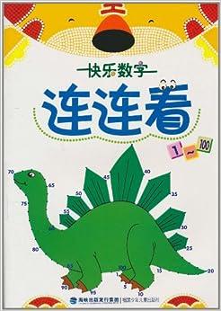 快乐数字连连看(1-100)平装–2010年9月1日图片