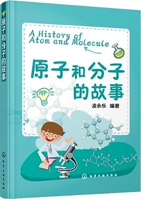 原子和分子的故事.pdf