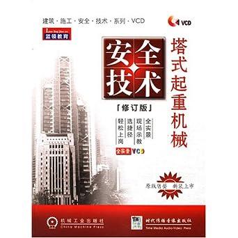 塔式起重机械安全技术修订版(1vcd)