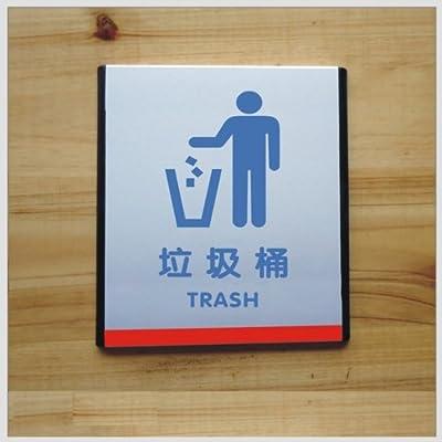 垃圾桶 公共标识牌