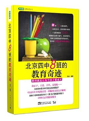 北京四中8班的教育奇迹.pdf
