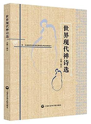 世界现代禅诗选:第一本流派性的世界范围现代禅诗权威选本.pdf