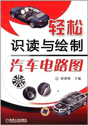 轻松识读与绘制汽车电路图