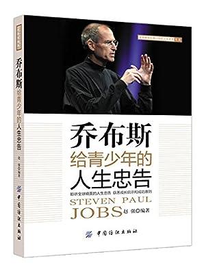 乔布斯给青少年的人生忠告.pdf