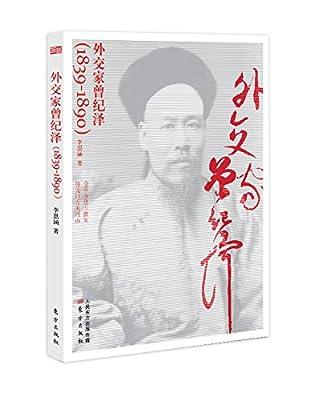 外交家曾纪泽.pdf