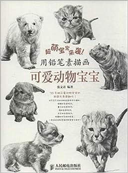 《超萌宝宝来袭!:用铅笔素描画可爱动物宝宝》 张文青